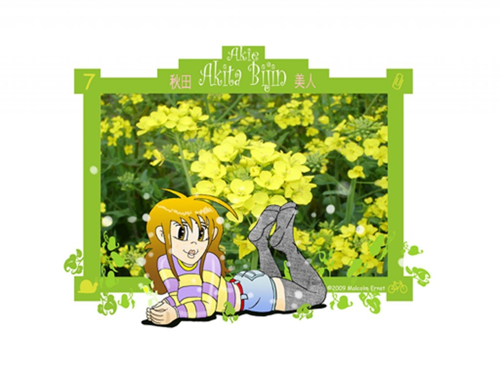 akie-blog-7