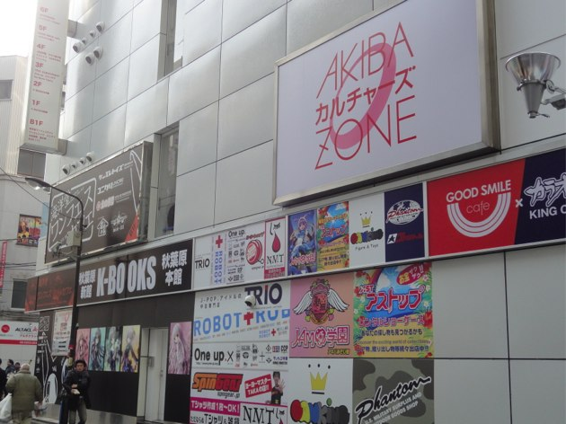 Berita JepangDSC01569 Akiba Culture Zone Surganya para Otaku