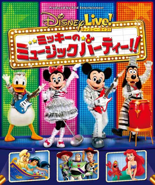 Disney Live! Mickey's Music Party!