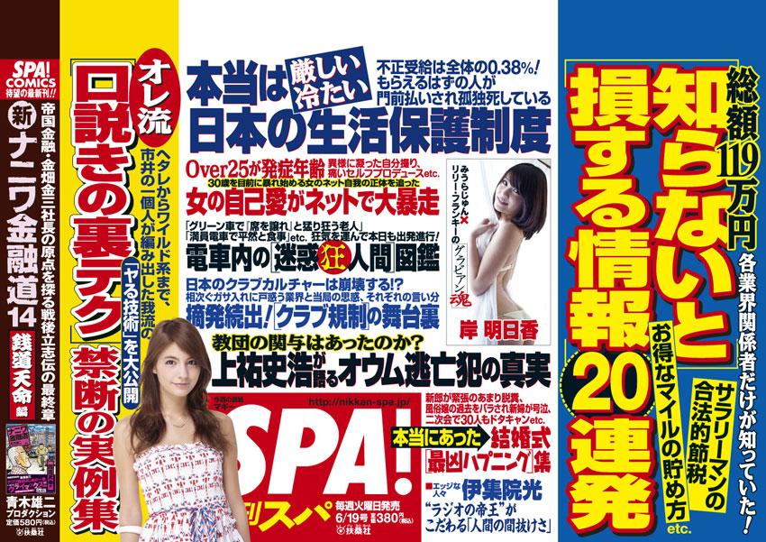 Spa! (Jun 19)