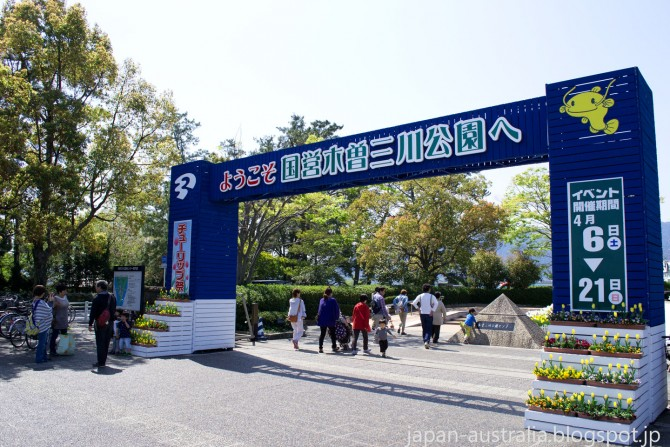 Entrance to Kiso Sansen Park