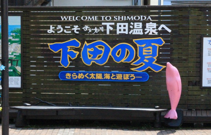 Welcome to Shimoda
