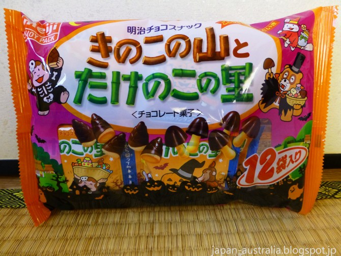 Halloween Kinoko no Yama and Takenoko no Sato