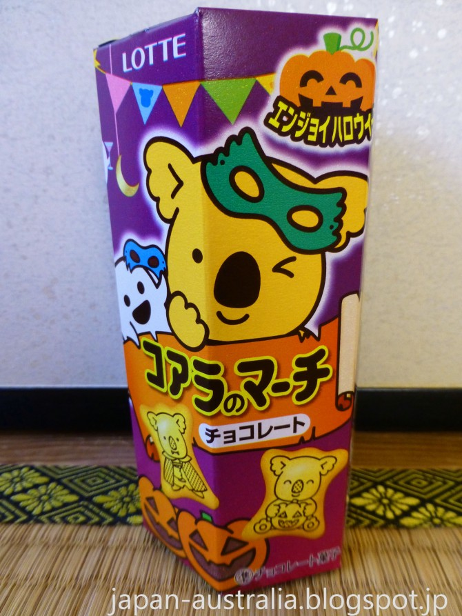 Halloween Koala no March Chocolate
