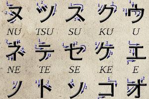 katakana_small